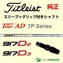 【スリーブ+グリップ装着モデル】タイトリスト 917 D2・D3ドライバー用 シャフト単体 Tour AD TP シャフト[Sure Fit Tour]【■AC...