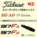 【スリーブ+グリップ装着モデル】タイトリスト 917 F2・F3フェアウェイウッド用 シャフト単体 Tour AD TP シャフト[Sure Fit Tour]...