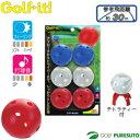 ライト プラクティスボール ピーボール カラー [6個入り]R-10[Golf Lite]【■Li■】