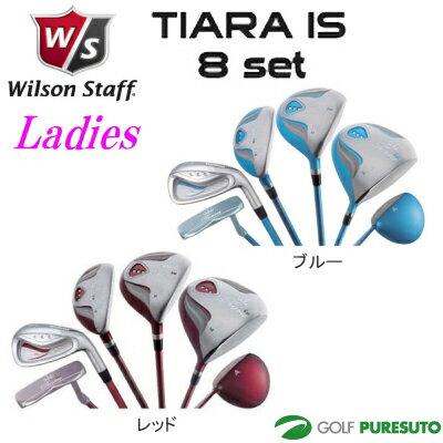 【即納!】【レディース 女性】ウィルソン ティアラ IS 8本セット(1W、F4、H5、#7、#9、PW、SW、Pt)[Wilson Tiara クラブセット 女性用]【初心者】【クラブセット】【ゴルフ】【ゴルフセット】【あす楽対応】