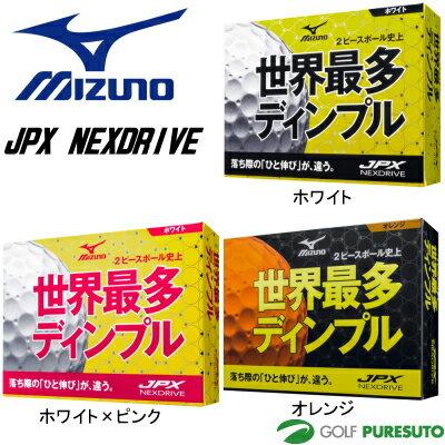 【即納!】ミズノ JPX ネクスドライブ ゴルフボール 1ダース(12球入)[Mizuno ミズノゴルフ NEXDRIVE]【あす楽対応】