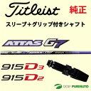 【スリーブ+グリップ装着モデル】タイトリスト 915Dシリーズ ドライバー用 シャフト単体 ATTAS G7 シャフト[Sure Fit Tour]【■ACC■】