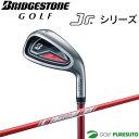 【ジュニア】ブリヂストンゴルフ Jrシリーズ アイアン(#7、#9、SW)JRF31I/JRF51I [BRIDGESTONE GOLF ジュニアー 子供用]【...