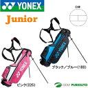 【ジュニア】ヨネックス 7.0型 キャディバッグ スタンド式 CB-6701J [YONEX 子供用 小学校 低学年 高学年]【■Yo■】