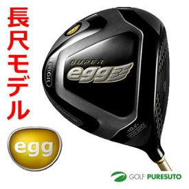 \★先着クーポン配布中★/【即納!】プロギア SUPER egg LONG-SPEC ドライバー【ルール適合外モデル】 [日本仕様][PRGR スーパー エッグ ロングスペック 金]【あす楽対応】