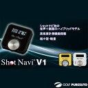 【即納!】ショットナビ V1 GPSゴルフナビ ハイブリッドモデル [Shot Navi 飛距離計測 軽量 高低差計測機能搭載]【あ…