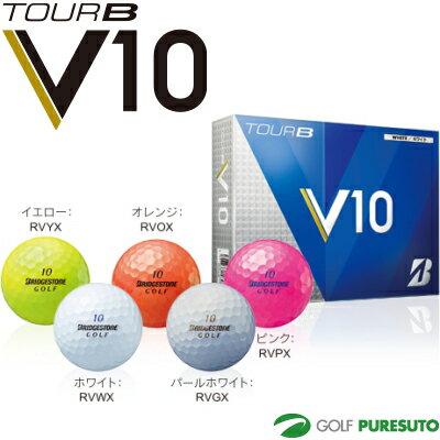 【即納!】ブリヂストンゴルフ TOUR B V10 ゴルフボール 1ダース(12球入)●2016年モデル●[BRIDGESTONE GOLF ツアー TOURB ブイテン][送料無料]【あす楽対応】