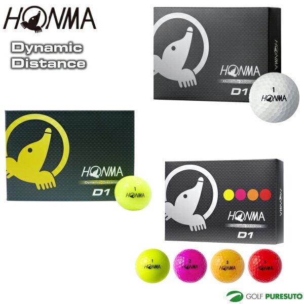 【即納!】本間ゴルフ D1 ゴルフボール 1ダース(12球入)[HONMA GOLF ホンマゴルフ ダイナミックディスタンス]【あす楽対応】