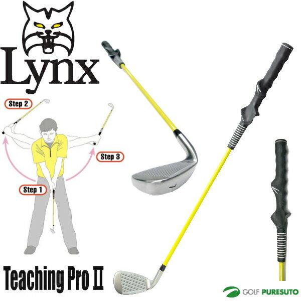 【即納!】 ゴルフ 練習器具 スイング練習器具 リンクス ティーチングプロ 2 [Lynx Teaching Pro] 【あす楽対応】