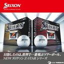 【即納!】ダンロップ NEW スリクソン Z-STAR/Z-STAR XV ゴルフボール 2017年モデル 1ダース(12球入)[DUNLOP SRIXON ゼ...
