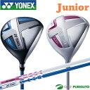 【即納!】【ジュニア】ヨネックス ジュニア J120/J135 ドライバー [YONEX GOLF 子供用]【あす楽対応】