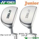 【即納!】【ジュニア】ヨネックス ジュニア J120/J135 パター [YONEX GOLF 子供用]【あす楽対応】