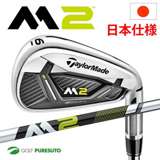 Tailor maid M2 iron six set (#5-PW) 2017 model TM7-217 carbon shaft [Japanese specifications] [Taylormade]