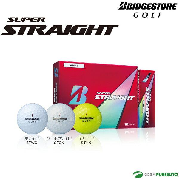 【即納!】ブリヂストンゴルフ スーパーストレート ゴルフボール 1ダース(12球入)[BRIDGESTONE GOLF SUPER STRAIGHT]【あす楽対応】