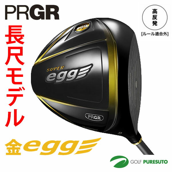 【即納!】【ルール適合外モデル】プロギア SUPER egg LONG-SPEC ドライバー [日本仕様][PRGR スーパー エッグ ロングスペック 金]【あす楽対応】