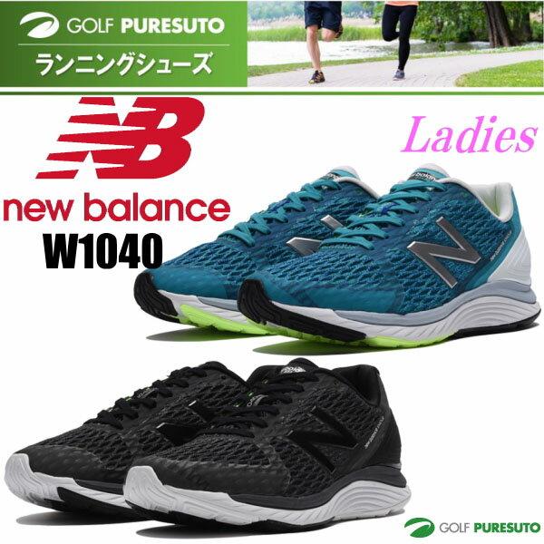 【即納!】【レディース】ニューバランス ランニングシューズ W1040 長距離マラソン用モデル [New Balance ウォーキングシューズ ジョギングシューズ 女性用]【あす楽対応】