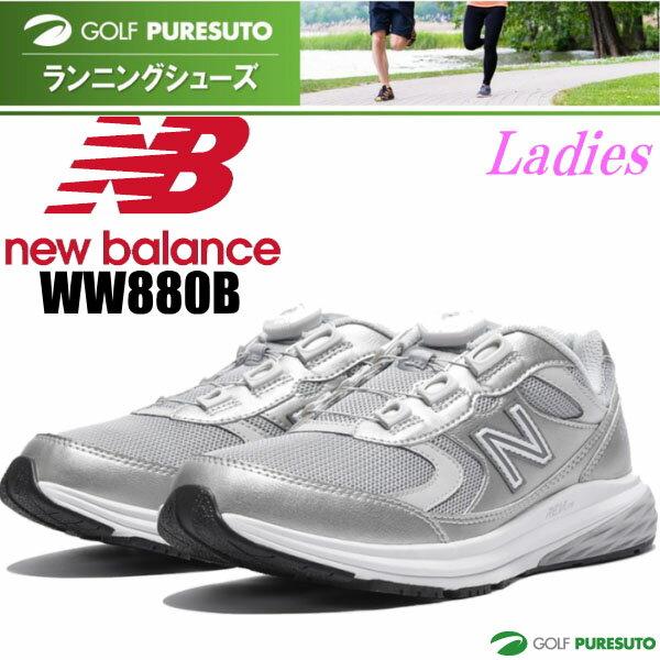 【即納!】【レディース】ニューバランス ボア ウォーキングシューズ WW880B S3 シルバー WW880BS3 [New Balance ランニングシューズ ジョギングシューズ Boa 女性用]【あす楽対応】