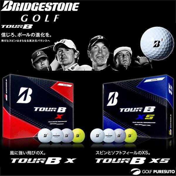【即納!】ブリヂストンゴルフ TOUR B X/TOUR B XS ゴルフボール 1ダース(12球入り)●2017年モデル●[BRIDGESTONE GOLF ツアーB] 【あす楽対応】