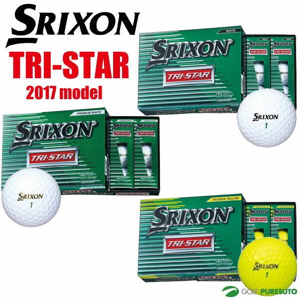【即納!】ダンロップ スリクソン TRI-STAR ゴルフボール ●2017年モデル● 1ダース(12球入)[DUNLOP SRIXON トライスター]【あす楽対応】