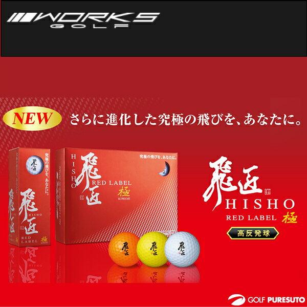 【即納!】高反発球 ワークスゴルフ 飛匠 レッドラベル 極 ゴルフボール 1ダース(12球入)[WorksGolf RED LABEL きわみ ひしょう 非公認球 非認定球]【あす楽対応】