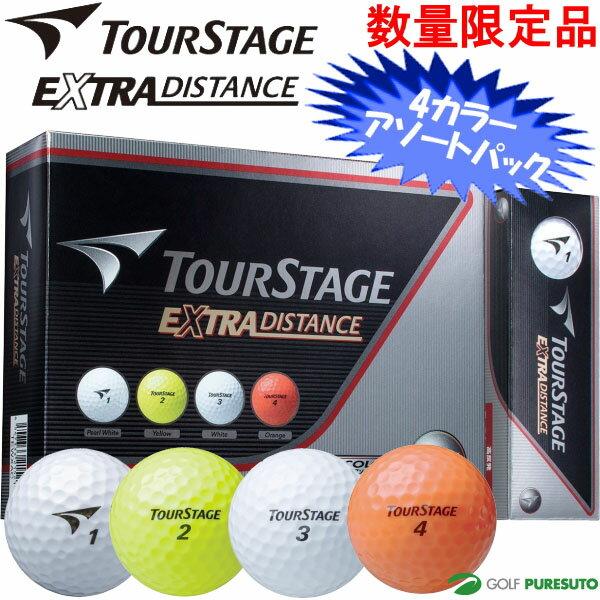 【即納!】ツアーステージ エクストラディスタンス ゴルフボール 4カラーアソートパック 1ダース TEWXAC【あす楽対応】