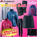 Winterbag2017lady1