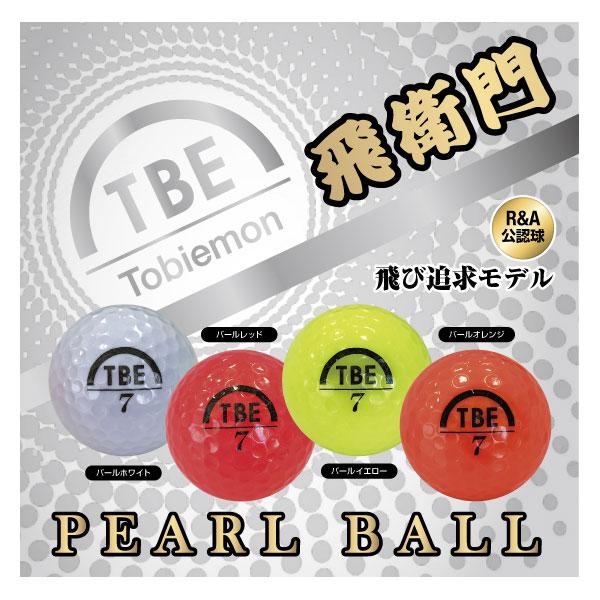 【即納!】TOBIEMON 飛衛門 ゴルフボール パールボール 1ダース 【あす楽対応】