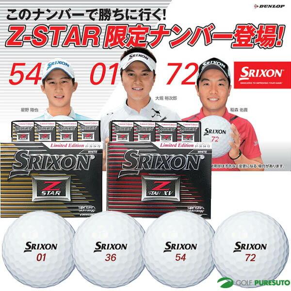 【即納!】ダンロップ NEW スリクソン Z-STAR/Z-STAR XV ゴルフボール ●限定ナンバー● (01、36、54、72)【あす楽対応】