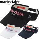 【即納!】【レディース】マリ・クレール サンバイザー 718-909 帽子 ゴルフウェア 【あす楽対応】