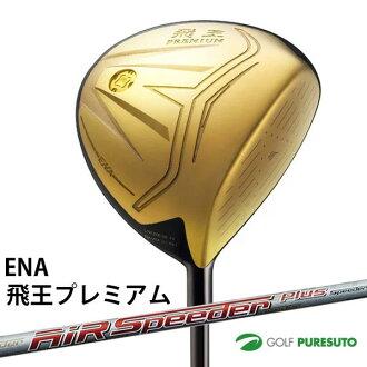 Ena 飛王 premium driver Fujikura AIR SPEEDER PLUS shaft wearing model [ENA]