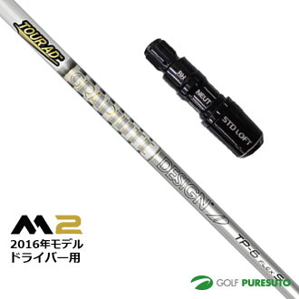 Shaft simple substance Tour AD TP model [graphite design] for the tailor maid M2 driver (2016)