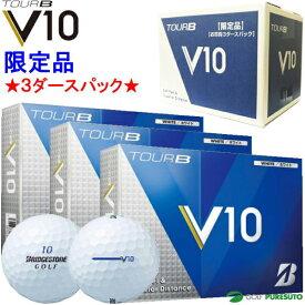 【★最大2000円OFFクーポン★】●3ダースパック● ブリヂストンゴルフ TOUR B V10 ゴルフボール 2016年モデル
