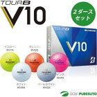 【★最大2000円OFFクーポン★】ブリヂストンゴルフ TOUR B V10 ゴルフボール 2ダースセット(24球入)●2016年モデル●