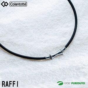 Colantotte TAO ネックレス RAFFI コラントッテ タオ ネックレス ラフィ メンズ レディース 【医療機器】