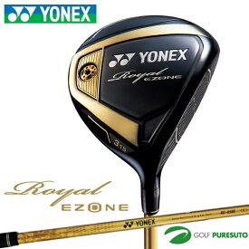 ヨネックス ロイヤル EZONE フェアウェイウッド Royal EZONE専用シャフト(RX-05RE)装着 2021年モデル [YONEX ROYAL]