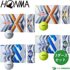 【11日1時59分までエントリーでP10倍】本間ゴルフ ゴルフボール ツアーワールド TW-X/TW-Sボール 3ダースセット