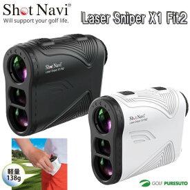 ショットナビ レーザー スナイパー X1 フィット2 レーザー距離計 ゴルフ距離計測器 レーザー測定器