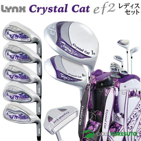 【即納!】【レディース 女性】リンクス クリスタルキャット ef2 キャディバッグ付きクラブセット(1w、4w、I7、I9、PW、SW、Pt) [Lynx Crystal Cat 女性用]【あす楽対応】