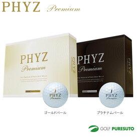 【★最大2000円OFFクーポン★】ブリヂストンゴルフ ファイズプレミアム ゴルフボール 1ダース(12球入)[BRIDGESTONE PHYZ Premium]