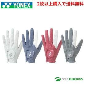 【即納!】ヨネックス 全天候型ハイブリッドグローブ 片手用(左手装着用) GL-850【5P】