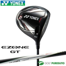 ヨネックス EZONE GT 455 ドライバー NST002カーボンシャフト●2020年モデル●[YONEX EZONE GT]