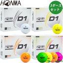 本間ゴルフ HONMA D1 ゴルフボール 3ダースセット(36球入) 2020年モデル