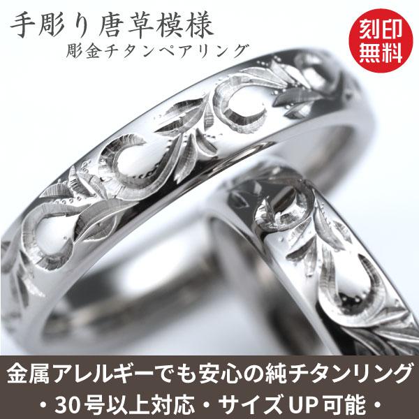 唐草模様・稀少な手彫り 彫金純チタンマリッジリング(金属アレルギー対応の結婚指輪)セミオーダー・ペアリングM027刻印無料 ブライダル メンズ レディース 肌が弱い 大きいサイズリング