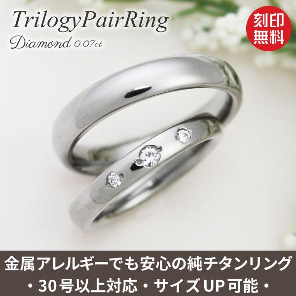 純チタンマリッジリング(金属アレルギー対応チタン結婚指輪)セミオーダー・ペアリングM033刻印無料 ブライダルリング 甲丸リング レディース 一粒石 スリーストーンリング 肌が弱い 天然ダイヤモンド アレルギーフリー チタンリング チタン指輪