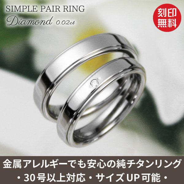 純チタンマリッジリング(金属アレルギー対応の結婚指輪)セミオーダー・ペアリングM034刻印無料 ブライダル シンプル 一粒石 肌が弱い 天然ダイヤモンド 大きいサイズ
