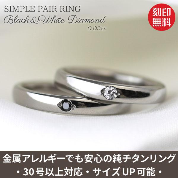純チタンマリッジリング(金属アレルギー対応の結婚指輪)セミオーダー・ペアリングM038刻印無料 甲丸 ブライダル メンズ レディース 一粒石 肌が弱い 天然ダイヤモンド 大きいサイズ 02P03Dec16