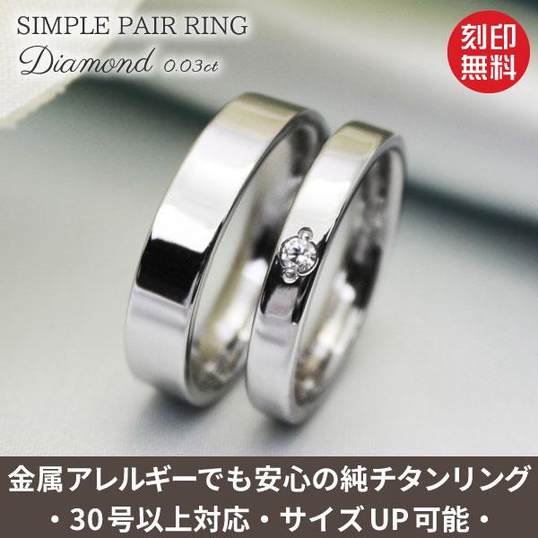 純チタンマリッジリング(金属アレルギー対応チタン結婚指輪)セミオーダー・ペアリングM044刻印無料 ブライダルリング 金属アレルギー ペアリング 大きいサイズの指輪 結婚記念日の指輪 アレルギーフリー チタンリング チタン指輪