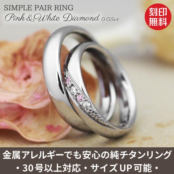 純チタンマリッジリング(金属アレルギー対応チタン結婚指輪)セミオーダー・ペアリングM062ホワイト ピンクダイヤモンド0.065ct チタンダイヤモンドリング ブライダルリング 大きいサイズ指輪 刻印無料 アレルギーフリー チタンリング