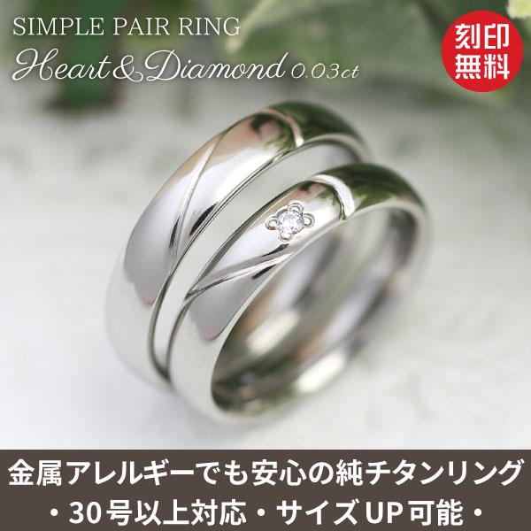 純チタンマリッジリング(金属アレルギー対応チタン結婚指輪)セミオーダー・ペアリングM064刻印無料 ブライダルリング 甲丸リング ハート 一粒石 天然ダイヤモンド 大きいサイズ指輪 アレルギーフリー チタンリング