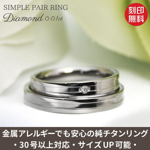 純チタンマリッジリング(金属アレルギー対応チタン結婚指輪)セミオーダー・ペアリングM070刻印無料 ブライダルリング 平打リング 一粒石 天然ダイヤモンド 肌が弱い 大きいサイズ指輪 アレルギーフリー チタンリング